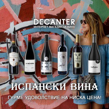 Промо кашон Испанско вино